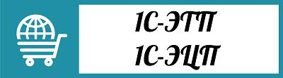 Электронная подпись (ЭЦП) для электронных торгов, ЕГАИС