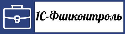 Сервис 1С-Финконтроль для бюджетных и государственных учреждений