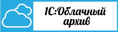 Сервис 1С:Облачный архив купить в Тольятти