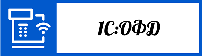 Сервис 1С-ОФД подключение онлайн касс