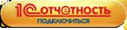 Подключить 1С Отчетность Тольятти